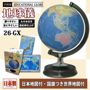 地球儀 26cm【26-GX】行政図タイプ 日本製 昭和カートンスタンダードモデル 三貴工業 学習用  世界地図付き 日本地図付き