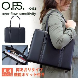 【O.F.S】両あおりポケット付き 多機能 レディース ビジネスバッグ【0452】   通勤、通学、...