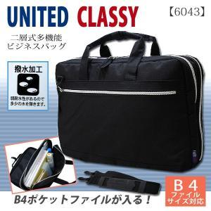 人気のビジネス【UNITED CLASSY】より、新型の二層式ビジネスバッグです!! マチ幅6cmと...