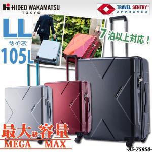 スーツケース LL キャリーケース 85-75950  TSAロック 旅行かばん 最大級容量  LLサイズ 海外旅行 MEGAMAX