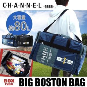 バッグパック メンズ ボストンバッグ 大容量 角型 ボックス型 約80L 9636 男女兼用 旅行 部活 CHANNEL