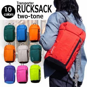 バッグパック メンズ リュック リュックサック ツートン 10カラー 軽量 アウトドア 通学 通勤 タウンユース 非常用持ち出し袋 防災 メール便送料無料