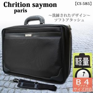 【CS-585】chrition saymon ソフトアタッシュ 多機能・二層式ビジネスバッグ