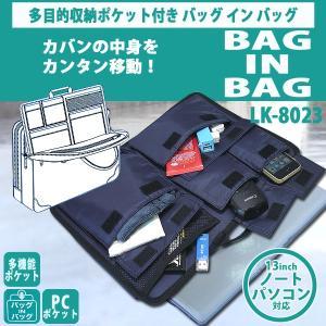バッグインバッグ PCポケット付き BAG IN BAG 多機能 LK-8023 A4サイズ 13インチタブレット対応 ネイビー