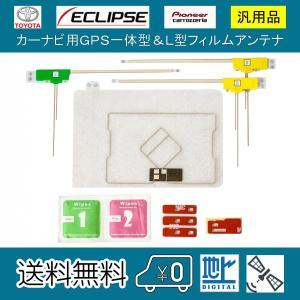 フィルムアンテナ カーナビ用 フィルムアンテナセット GPS一体型&L型 フルセグ対応 汎用品 メー...