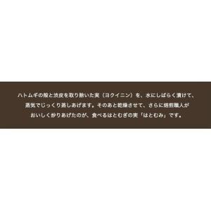 はとむぎ そのまま食べる はと麦 ハトムギ スナック 100g 送料無料 はとむみ 煎り 焙煎 美容 健康 ヨクイニン はと麦茶 はとむぎ茶 国内製造|chamise|15
