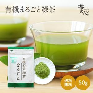 粉末緑茶 国産 50g オーガニック 送料無料 まるごと 緑茶 粉末 パウダー 有機栽培|chamise