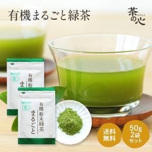 粉末緑茶 国産 50g 2袋セット オーガニック 送料無料 まるごと 緑茶 粉末 パウダー 有機栽培|chamise
