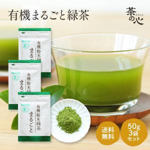 粉末緑茶 国産 50g 3袋セット オーガニック 送料無料 まるごと 緑茶 粉末 パウダー 有機栽培|chamise