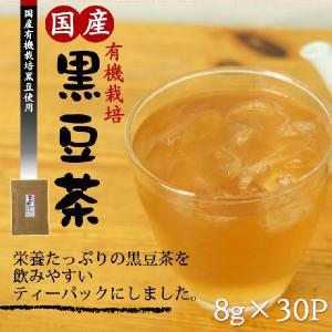 黒豆茶 国産 オーガニック 8g 30包 送料無料 北海道産 有機栽培 黒大豆 ティーバッグ 健康茶