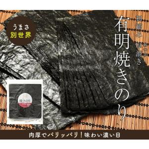 焼き海苔 高級 厚漉き 半切 40枚 厚漉き 焼のり 有明のり 有明 有明産 おにぎりのり 高級海苔...