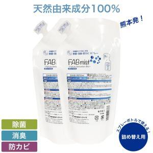 除菌スプレー 詰め替え用 2個セット 250ml 除菌 消臭 防カビ スプレー 詰替用 FABMIS...