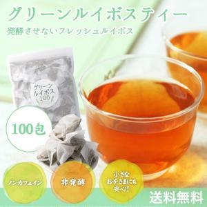 グリーンルイボスティー 100包 ティーパック グリーンルイボス 2g 健康茶 植物茶 ティーバッグ ハーブティー 送料無料 ルイボスティー ルイボス