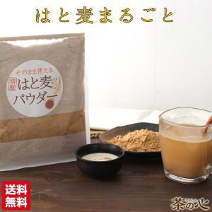はとむぎ 粉末 200g 焙煎 そのまま食べる はと麦 ヨクイニン はとむぎの実 はとむみ 送料無料...