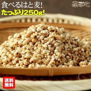 はとむぎ そのまま食べる はと麦 250g ハトムギ スナック 送料無料 はとむみ 煎り 焙煎 スー...