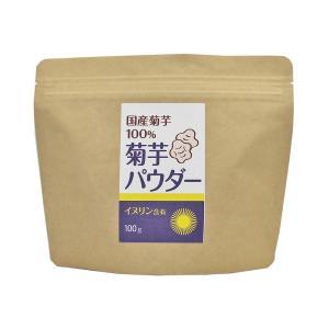 菊芋 国産 粉末 100g イヌリン 送料無料 食物繊維 健康茶 スーパーフード きくいも 菊いも きく芋 水溶性食物繊維|chamise