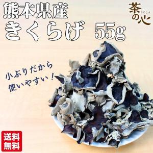 こぶりなきくらげ 55g 熊本県人吉産 乾燥 きくらげ 国産 ミニ ホール みみなば 送料無料 こぶ...