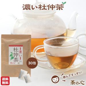 濃い杜仲茶 3g 30包 送料無料 杜仲茶 杜仲 とちゅう茶 無農薬 送料込 健康茶 杜仲葉 グッタペルカ ノンカフェイン ティーパック ティーバッグ