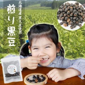 煎り黒豆 国産 120g 送料無料 北海道産 黒豆 chamise