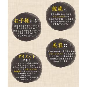 煎り黒豆 国産 120g 送料無料 北海道産 黒豆 chamise 11