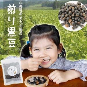 煎り黒豆 国産 120g 送料無料 北海道産 黒豆 chamise 04