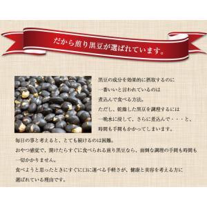 煎り黒豆 国産 120g 送料無料 北海道産 黒豆 chamise 06