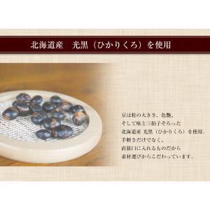 煎り黒豆 国産 120g 送料無料 北海道産 黒豆 chamise 07