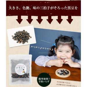 煎り黒豆 国産 120g 送料無料 北海道産 黒豆 chamise 08