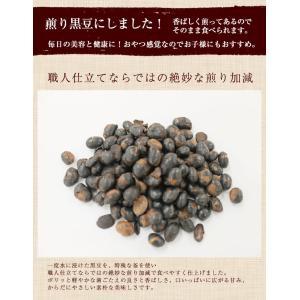 煎り黒豆 国産 120g 送料無料 北海道産 黒豆 chamise 09