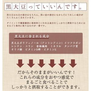 煎り黒豆 国産 120g 送料無料 北海道産 黒豆 chamise 10