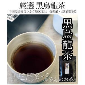 黒烏龍茶 ティーバッグ 5g 30包 送料無料 黒ウーロン茶 健康茶