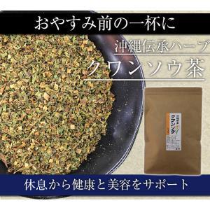 クワンソウ茶 沖縄 国産 ティーバッグ 2g×30包 送料無料 健康茶|chamise