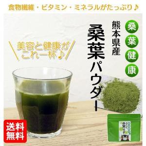 桑の葉茶 国産 粉末 50g 送料無料 桑 青汁 熊本県産 パウダー 健康茶 chamise