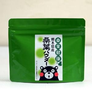桑の葉茶 国産 粉末 50g 送料無料 桑 青汁 熊本県産 パウダー 健康茶 chamise 02