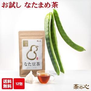なた豆茶 国産 お試し ティーパック 無農薬 3g 12包 送料無料 白なた豆 健康茶 豆茶 なたまめ茶 ティーバッグ chamise