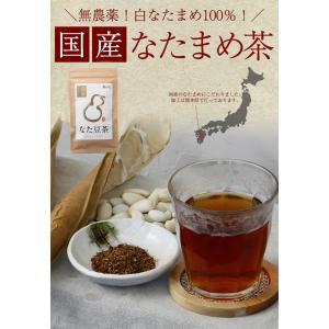 なた豆茶 国産 お試し ティーパック 無農薬 3g 12包 送料無料 白なた豆 健康茶 豆茶 なたまめ茶 ティーバッグ chamise 02