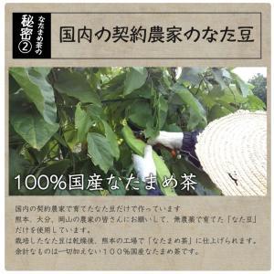 なた豆茶 国産 お試し ティーパック 無農薬 3g 12包 送料無料 白なた豆 健康茶 豆茶 なたまめ茶 ティーバッグ chamise 08