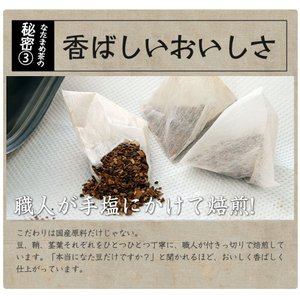 なた豆茶 国産 お試し ティーパック 無農薬 3g 12包 送料無料 白なた豆 健康茶 豆茶 なたまめ茶 ティーバッグ chamise 09
