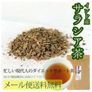 サラシア茶 ティーバッグ 3g 30包 送料無料 健康茶 サラシア|chamise