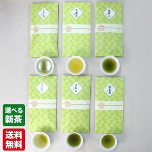九州の茶産地から選りすぐった新茶を選べるセットです。 5種類の中なか3つ選んで味比べ。 もちろんお好...
