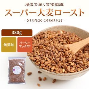 スーパー大麦 ロースト バーリーマックス 250g 送料無料 腸活 スーパーフード