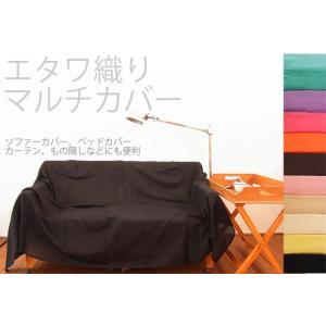 マルチカバー ソファーカバー 長方形 【180cm×270c...