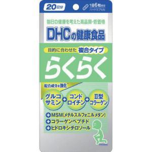 DHC らくらく   120粒(20日分)|champion-drug