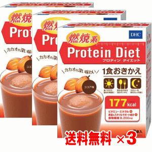 【送料無料】DHC プロテインダイエット ココア味 7袋入×3個セット|champion-drug