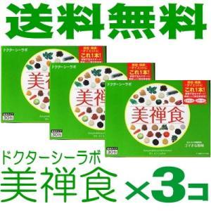 (送料無料)ドクターシーラボ 美禅食 30包×3個|champion-drug