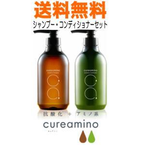 【送料無料】cureamino キュアミノ リバイタライズシャンプー&コンディショナーセット 500ml+500g|champion-drug