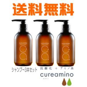【送料無料】cureamino キュアミノ リバイタライズシャンプー 500ml×3本セット|champion-drug