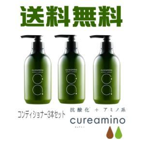 【送料無料】cureamino キュアミノ リバイタライズコンディショナー 500g×3本セット|champion-drug