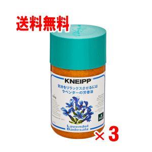 【送料無料】クナイプ バスソルト ラベンダーの香り 850g×3個セット|champion-drug