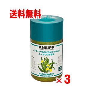 【送料無料】クナイプ バスソルト ユーカリの香り 850g×3個セット|champion-drug
